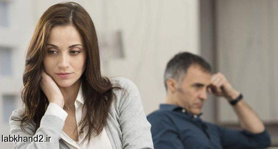 پنهان کاری های زنان در زندگی زناشویی